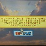 PS2(プレステ2)メモリーカードが使えない?認識しない・破損している場合の原因と対策