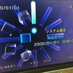 プレステ2(PS2)の内臓電池の役割・交換方法は?