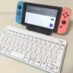 switch(スイッチ)で使えるおすすめキーボードは?接続・設定方法・遊び方・使い方