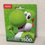 WiiUで使えるプリペイドカードの紹介。種類・期限・どこで買えるか