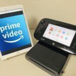 WiiUでアマゾンのプライムビデオ(amazonプライム)は見れるのか?視聴できるサービスは?