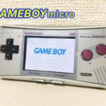 ゲームボーイミクロ(GBM)本体の新品・中古の相場、購入時の注意点は?