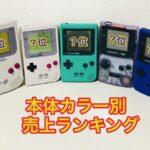 ゲームボーイ(ポケット・カラー)の人気色はどれ?ランキングと販売された色について