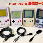 ゲームボーイ(初代、ポケット、ライト、カラー)で使える通信ケーブルはどれ?