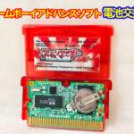 ゲームボーイアドバンス(GBA)ソフトの電池交換方法を解説