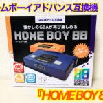 ゲームボーイアドバンス(GBA)互換機「HOMEBOY88」の紹介(ドンキで購入)