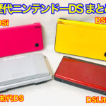 歴代ニンテンドーDS(本体)まとめ。(DS、Lite、DSi)機種ごとの性能、違いを比較。互換性について