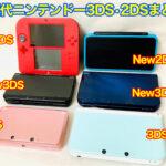 歴代ニンテンドー3DS・2DS(本体)まとめ。機種ごとの性能、違いを比較。互換性について