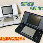 ニンテンドーDSLite(初代DS)本体の初期化方法について