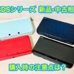 ニンテンドー3DSシリーズ本体の新品・中古の相場、購入時の注意点は?