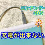 ニンテンドー3DS本体の充電器の代用品について【故障して充電できない場合】